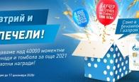 Игра Спечелете над 40000 моментни награди и участвайте в томболата за още 2021 страхотни награди
