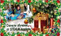 Игра Спечелете безплатно обучение от STEALM Academy