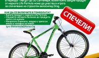 Игра Спечели страхотен велосипед Drag