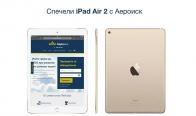 Игра Спечелете чисто нов iPad Air 2