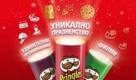 Игра Спечелете страхотни преживявания и ваучери от Pringles и Wishio