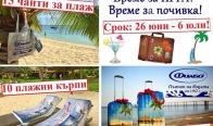 Игра Спечелете 15 плажни чанти, 10 плажни кърпи и 2 куфара