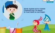 Игра Детски конкурс: Покажи как се грижиш за зъбките си и спечели страхотни награди