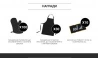 """Игра Спечелете 10 ваучера на стойност 100 лв. 30 готварски престилки и 100 брандирани ръкохватки """"Да спасим вечерята"""" с Манчев и Шишков"""