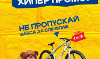 Игра Спечелете велосипеди Leader и 110 плюшени мечета ХИПЕР от Lidl