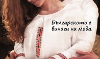 Игра Спечели 2 броя български ризи с народни мотиви