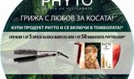 Игра Спечелете една от 5 преси за коса или 1 от 50 комплекта Phytoelixir!