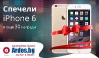 Игра Спечели iPhone 6 и още 30 награди!