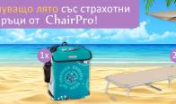 Игра Спечели страхотни летни награди от ChairPro