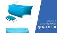 Игра Спечели този супер готин самонадуваем диван-легло