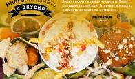 Игра Спечели страхотни автентични чуждестранни продукти за готвене