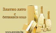Игра Спечелете 3 бутилки пенливо вино с 23-каратово злато Österreich Gold