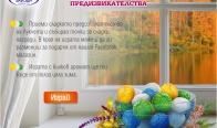Игра Спечели сладки награди от Захарни заводи