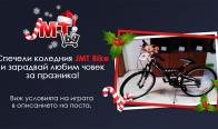 Игра Спечелете колело Mountain Bike Cross за Коледа