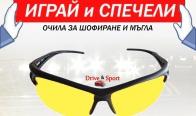 Игра Спечели очила за шофиране и спортуване