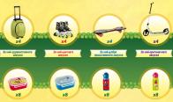 Игра Спечелете детски куфари, ролери, уейвборд, тротинетки и кутии за храна от Bonduelle
