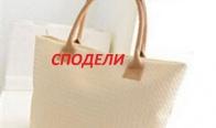 Игра Спечелете дамска чанта