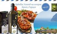Игра Спечелете билет и хотел за двама за остров Крит, Гърция