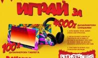 Игра Спечели 4000 дизайнерски слушалки и 100 дизайнерски таблета