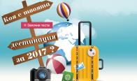 Игра Спечели спа почивка за двама от VsichkiOferti.bg