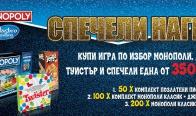 Игра Спечели 50 комплекта Златни пионки 100 комплекта Монополи Класик + Дженга Фортнайт, 200 бр. Монополи Класик