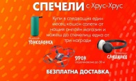 Игра Спечели дрон, bluetooth колонка или безжични слушалки