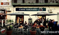 Игра Спечели Кафе VERGNANO ARABICA 100% ESPRESSO метална кутия