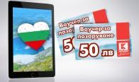 Игра Покажете любимото си място в България и спечелете страхотна награда