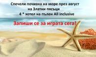 Игра Спечелете All Inclusive почивка на Златни пясъци в 4* хотел през август