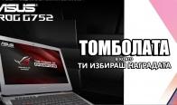 Игра Спечели iPhone X или лаптоп ASUS ROG G752VT