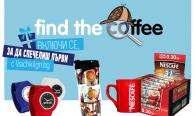 Игра Стани най-добрият откривател и спечели страхотни кафе награди от NESCAFÉ 3in1