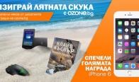 Игра Спечели голямата награда iPhone 6