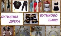 Игра Спечели бутикова дреха и дизайнерско бижу