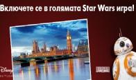 Игра Спечели екскурзия за двама до Лондон, картина с някой от героите от