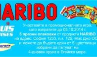 Игра Спечелете 4-дневен круиз в Егейско море от Haribo