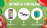 Игра Спечелете Samsung Galaxy J5, Дрон с дистанционно управление и камера и 3 безжични колконки Philips