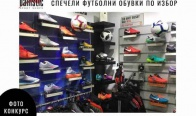 Игра Спечели футболни обувки по избор от Ballistic Sport!