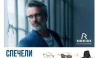 Игра Спечели диоптрични, слънчеви очила Rodenstock или 10 брандирани раници