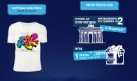 Игра Спечели пътуване до Берлин за двама, подаръчни кутии Durex и тениска по собствен дизайн
