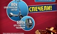 Игра Спечелете 80 електрически скутера и 600 GPS часовника от Морени