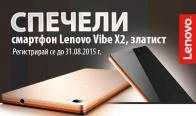 Игра Спечели смартфон Lenovo с Ardes.bg