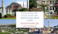 Игра Спечели безплатна екскурзия до Истанбул