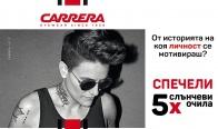 Игра Спечели слънчеви очила от новата колекция на Carrera