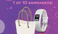Игра Спечелете 10 комплекта чанта O Bag и фитнес гривна Garmin Vivofit 4
