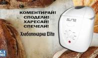 Игра Спечели хлебопекарна Elite