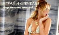 Игра Спечелете ваучер за 100, 50 и 20лв и 10% отстъпка от Shop Euro-woman