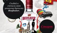 Игра Спечелете 10 персонализирани бутилки Beefeater London Dry Gin 700 мл
