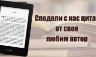 Игра Спечели Kindle
