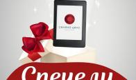 Игра Спечелете четец за електронни книги Pocketbook Basic 3