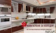 Игра Спечелете индивидуален проект за кухня